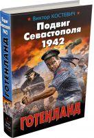 Подвиг Севастополя 1942. Готенланд