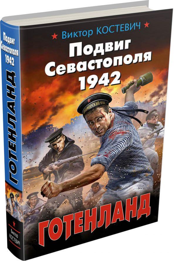 Подвиг Севастополя 1942. Готенланд Костевич В.