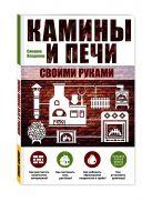 Владимир Симаков - Камины и печи своими руками' обложка книги