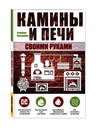 Камины и печи своими руками Симаков В.Г.
