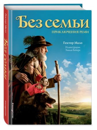 Гектор Мало - Без семьи. Приключения Реми (ил. Э. Байара) обложка книги