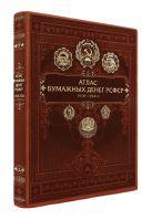 А.А. Щелоков - Атлас бумажных денег РСФСР. 1918-1924 гг.' обложка книги