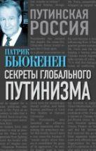 Патрик Бьюкенен - Секреты глобального путинизма' обложка книги