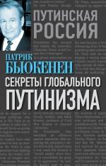 Путинская Россия. Взгляд с Запада