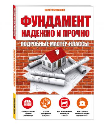 Болот Омурзаков - Фундамент. Надежно и прочно обложка книги