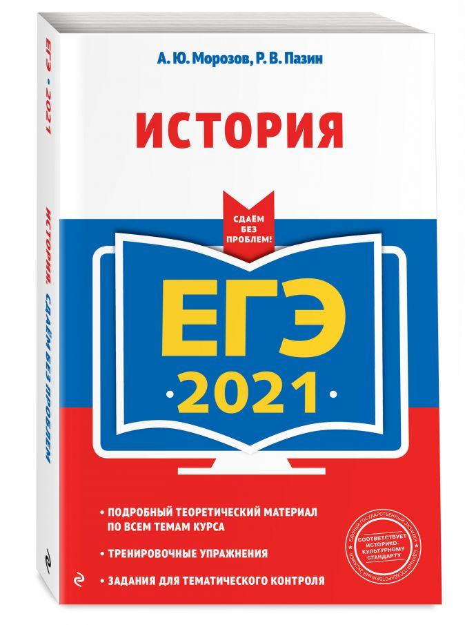 А. Ю. Морозов, Р. В. Пазин - ЕГЭ-2021. История обложка книги