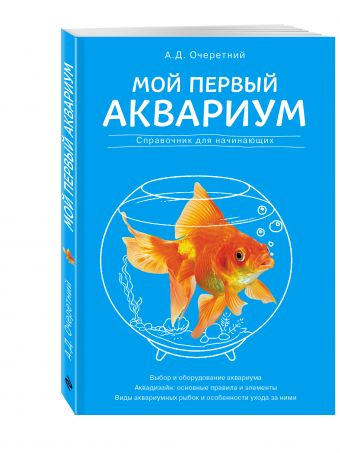 Мой первый аквариум А.Д. Очеретний