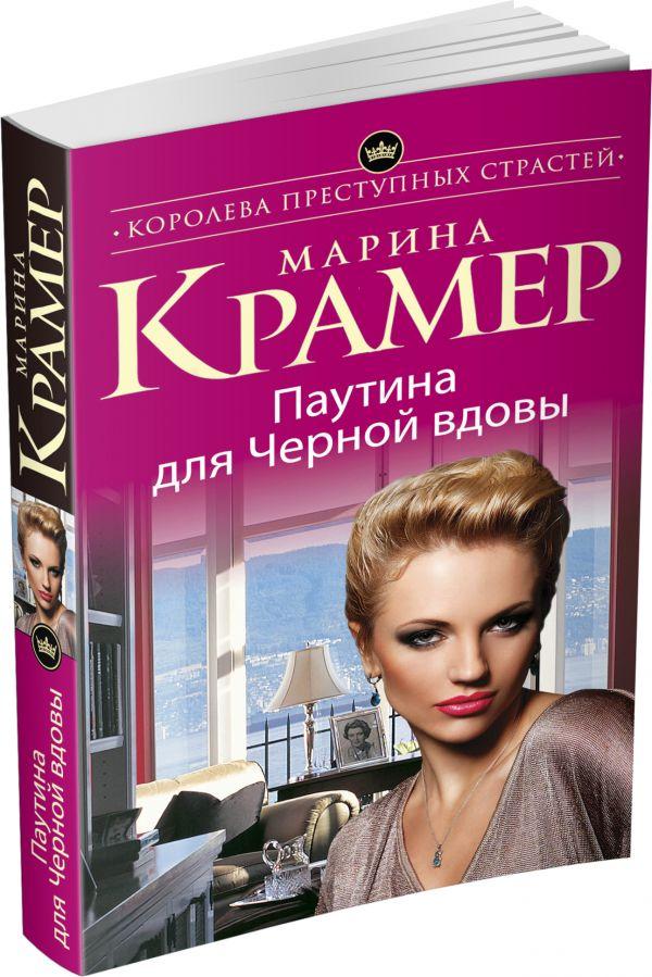 Паутина для Черной вдовы Крамер М.