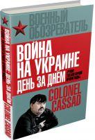 Рожин Б. - Война на Украине день за днем. «Рупор тоталитарной пропаганды»' обложка книги