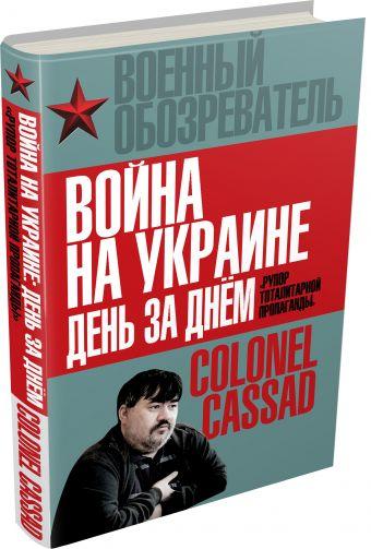 Война на Украине день за днем. «Рупор тоталитарной пропаганды» Рожин Б.
