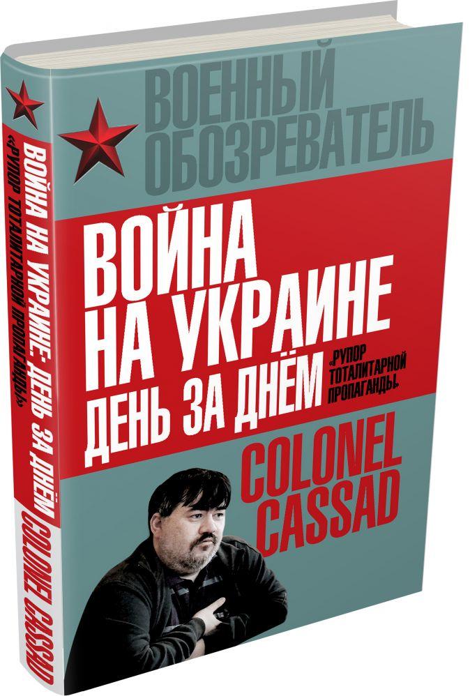 Рожин Б. - Война на Украине день за днем. «Рупор тоталитарной пропаганды» обложка книги