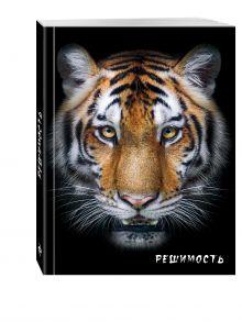Блокнот настоящего хищника (Тигр). А5