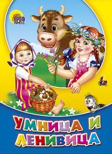 КАРТОНКА СРЕДНЯЯ. УМНИЦА-ЛЕНИВИЦА (новая)