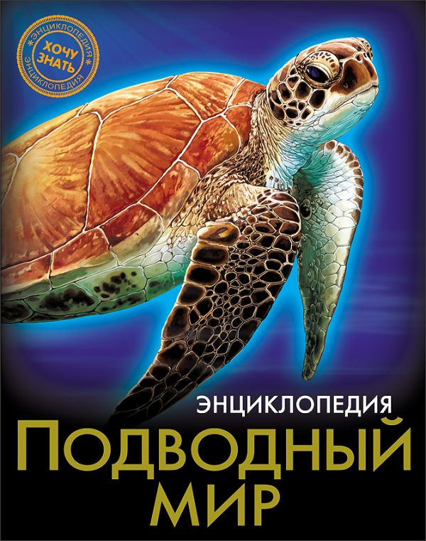 интересно Энциклопедия. Хочу Знать. Подводный Мир книга