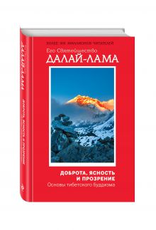 Доброта, ясность и прозрение. Основы тибетского буддизма (оф. 1)