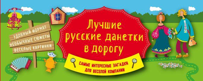 Лучшие русские данетки в дорогу