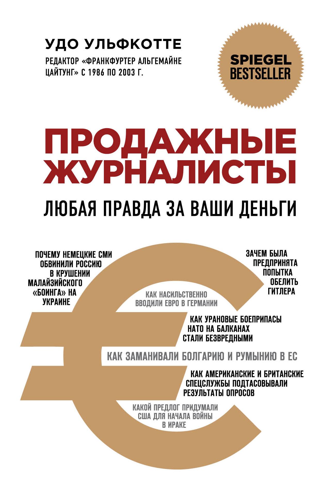 Ульфкотте Удо Продажные журналисты. Любая правда за ваши деньги бегонию корневую в украине