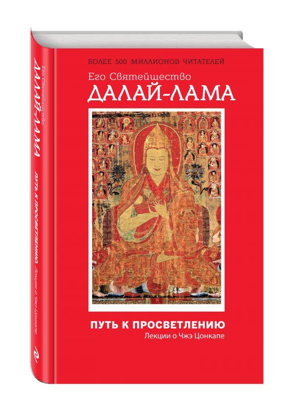 Его Святейшество Далай-лама Путь к просветлению. Лекции о Чжэ Цонкапе далай лама путь к просветлению лекции о чже цонкапе