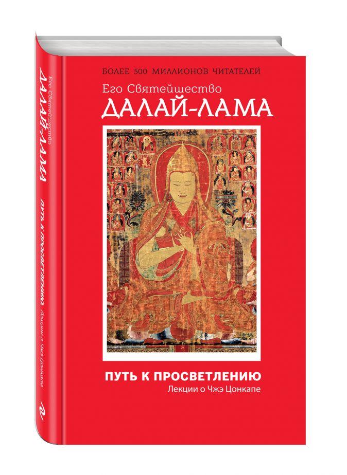 Далай-лама - Путь к просветлению. Лекции о Чжэ Цонкапе обложка книги