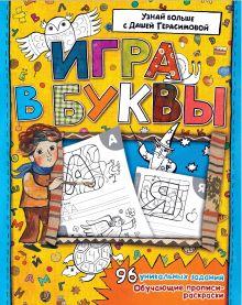 Азбука. Игра в буквы