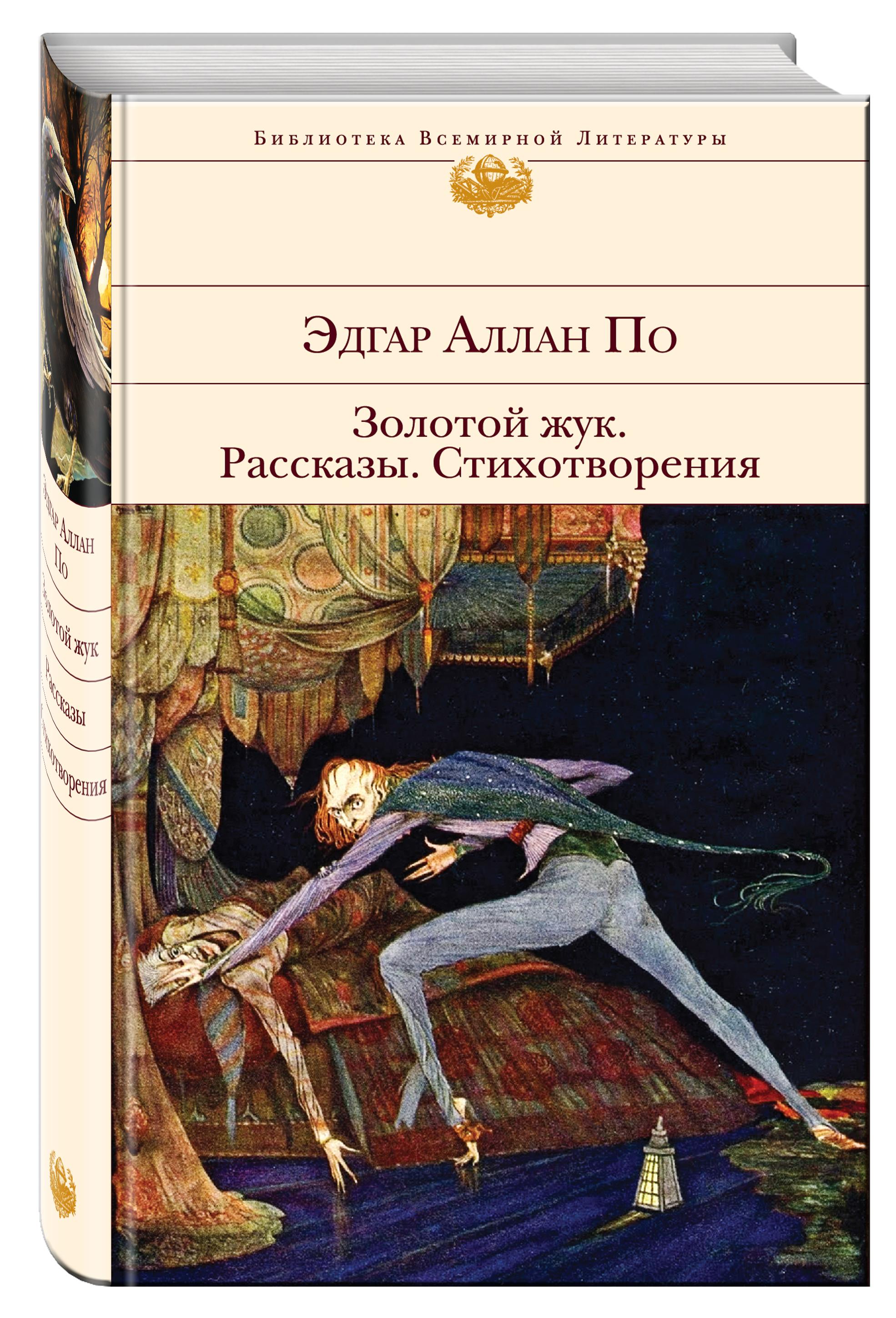По Э.А. Золотой жук. Рассказы. Стихотворения ISBN: 978-5-699-79939-8