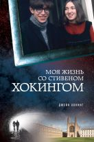 Хокинг Д. - Моя жизнь со Стивеном Хокингом' обложка книги