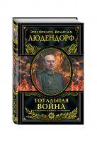 Эрих Фридрих ВильгельмЛюдендорф - Тотальная война' обложка книги