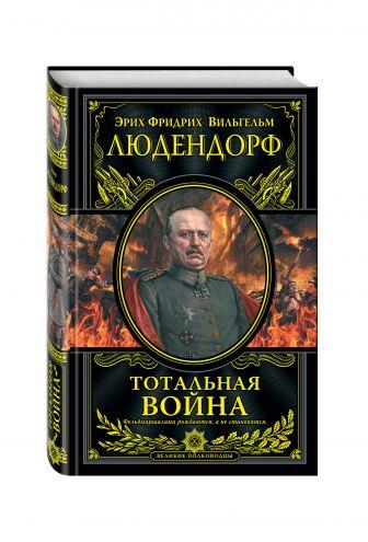 Эрих Фридрих ВильгельмЛюдендорф - Тотальная война обложка книги