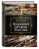 Шунков В. - Холодное оружие России, 2-е изд.' обложка книги