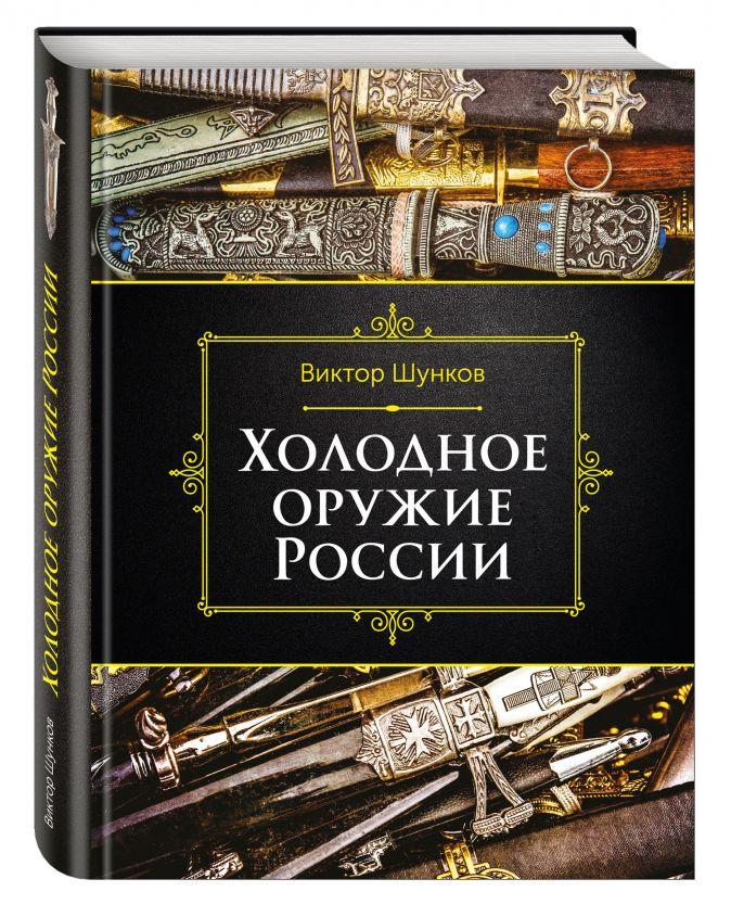 Виктор Шунков - Холодное оружие России, 2-е изд. обложка книги