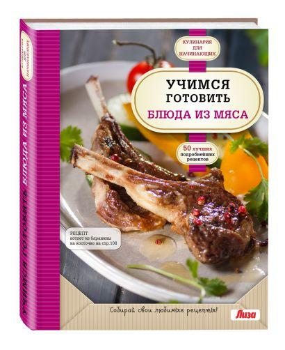 Учимся готовить блюда из мяса - фото 1