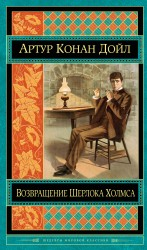 Возвращение Шерлока Холмса Артур Конан Дойл