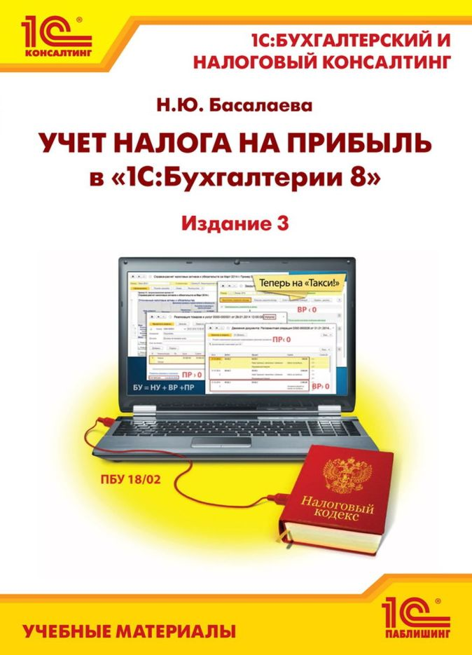 """Фирма """"1С"""" - Учет налога на прибыль в """"1С:Бухгалтерии 8"""". Издание 3 обложка книги"""