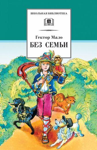 Мало - ШБ Мало. Без семьи обложка книги
