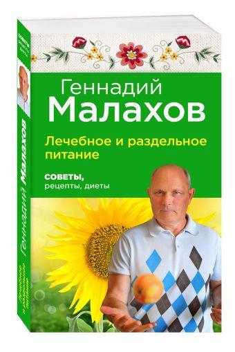 Лечебное и раздельное питание: Советы, рецепты, диеты Геннадий Малахов