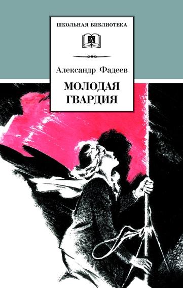 Фадеев - ШБ Фадеев. Молодая гвардия обложка книги