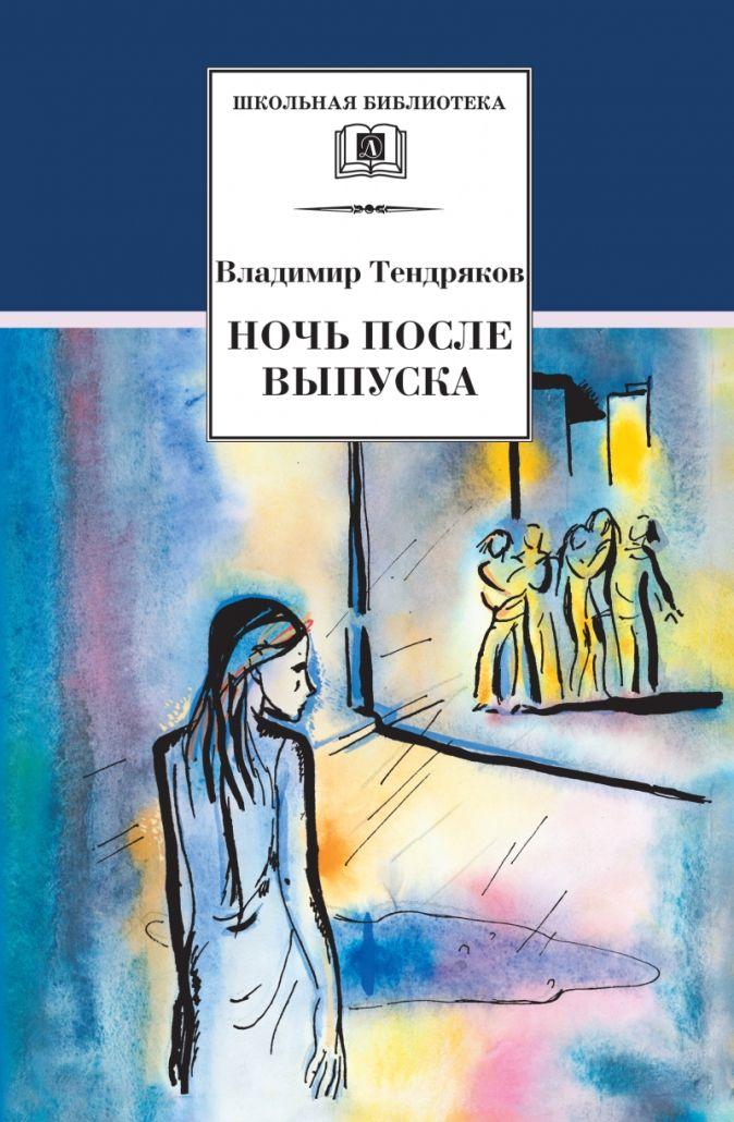Тендряков - ШБ Тендряков. Ночь после выпуска обложка книги