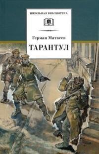 Матвеев - ШБ Матвеев. Тарантул обложка книги