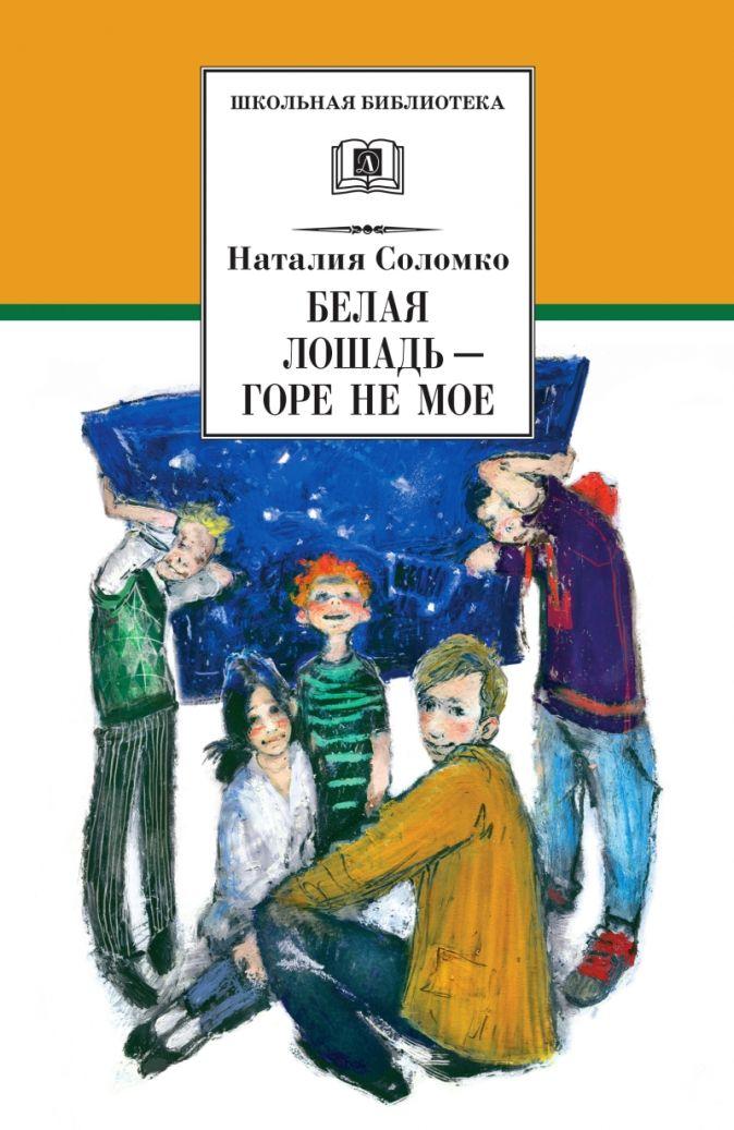 Соломко - ШБ Соломко.Белая лошадь-горе не мое обложка книги