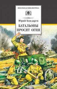 Бондарев - ШБ Бондарев. Батальоны просят огня обложка книги