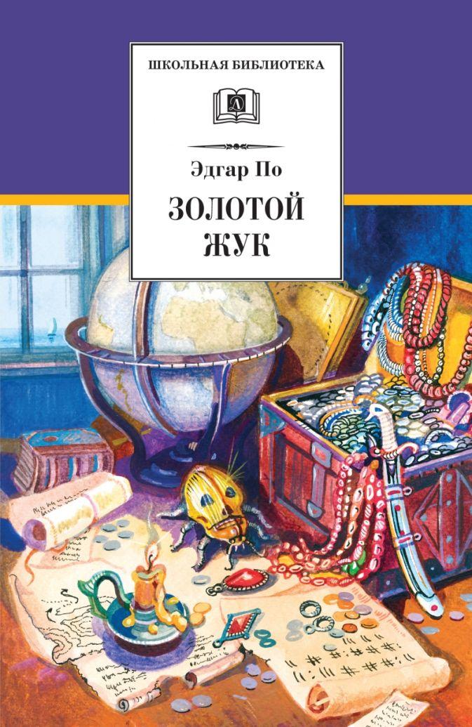 По - ШБ По. Золотой жук обложка книги
