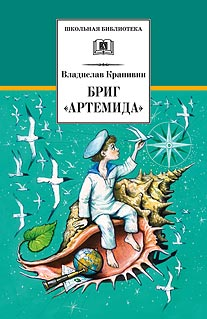 "Крапивин - ШБ Крапивин. Бриг ""Артемида"" обложка книги"