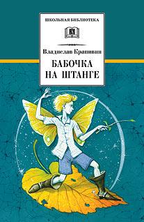 Крапивин - ШБ Крапивин. Бабочка на штанге обложка книги