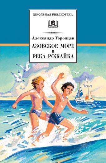 ШБ Торопцев. Азовское море и река Рожайка Торопцев