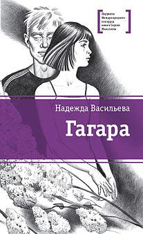 Васильева - ЛМК Васильева. Гагара обложка книги