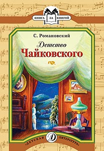 КК Романовский. Детство Чайковского