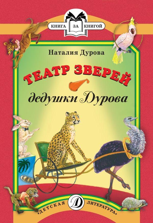 КК Дурова. Театр зверей дедушки Дурова Дурова