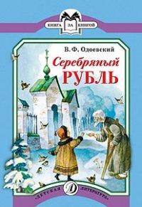 КК Одоевский. Серебряный рубль Одоевский