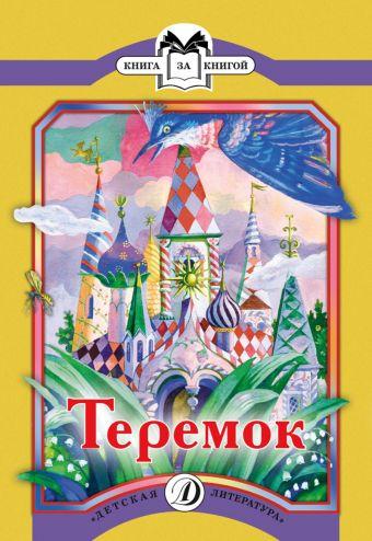 КК Теремок