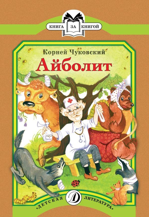КК Чуковский. Айболит Чуковский